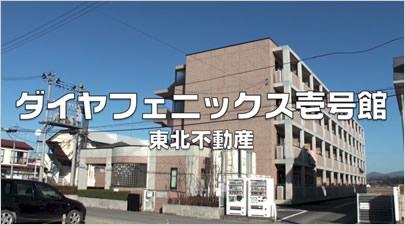 ダイヤフェニックス壱号館
