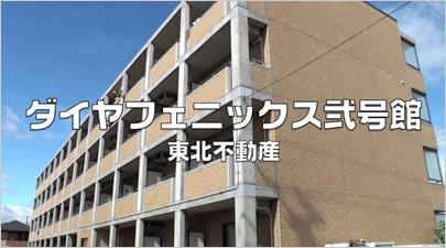 ダイヤフェニックス弐号館
