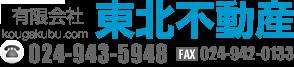 日本大学工学部学生向けアパート・マンション・下宿 有限会社 東北不動産