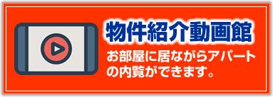 物件紹介動画館